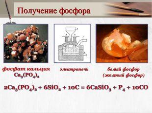 Получение фосфора электропечь белый фосфор (желтый фосфор)