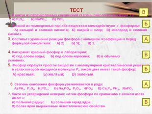ТЕСТ 1. В каком из перечисленных соединений степень окисления фосфора +3 А) Р