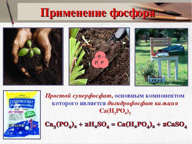 Применение фосфора Р Р Р Простой суперфосфат, основным компонентом которого...