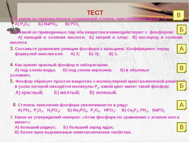 ТЕСТ 1. В каком из перечисленных соединений степень окисления фосфора +3 А) Р...