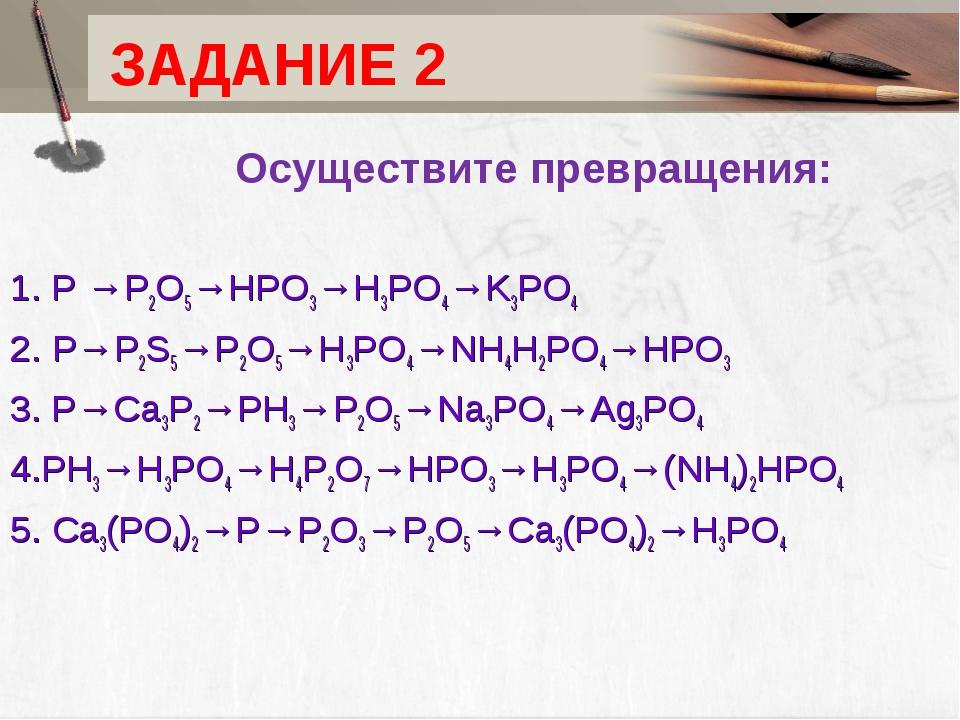 ЗАДАНИЕ 2 Осуществите превращения: 1. P →P2O5→HPO3→H3PO4→K3PO4 2. P→P2S5→P2O5...