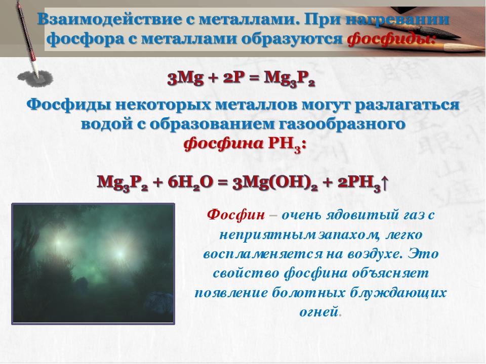 Фосфин – очень ядовитый газ с неприятным запахом, легко воспламеняется на воз...