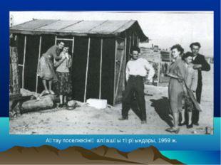 Ақтау поселкесінің алғашқы тұрғындары, 1959 ж.