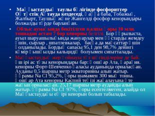 Маңғыстаудың таулы бөлігінде фосфориттер Оңтүстік Ақтауда кездеседі, Қаңға б