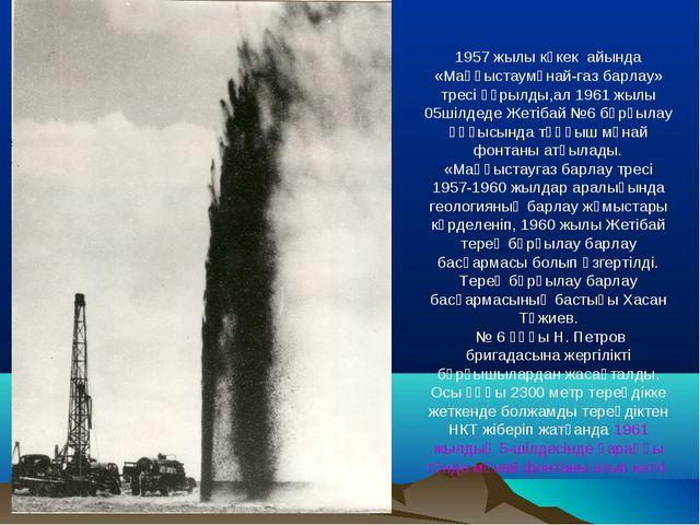 1957 жылы көкек айында «Маңғыстаумұнай-газ барлау» тресі құрылды,ал 1961 жылы...