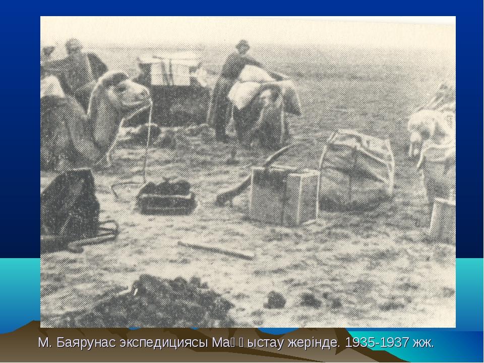 М. Баярунас экспедициясы Маңғыстау жерінде. 1935-1937 жж.