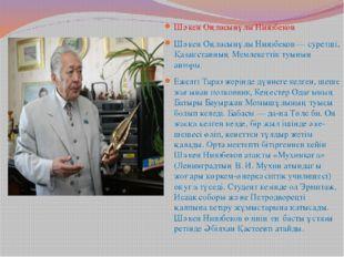 Шәкен Оңласынұлы Ниязбеков Шәкен Оңласынұлы Ниязбеков — суретші, Қазақстанның