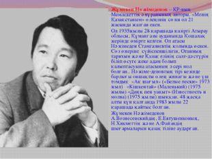 Жұмекен Нәжімеденов – ҚР-ның Мемлекеттік әнұранының авторы. «Менің Қазақстаны