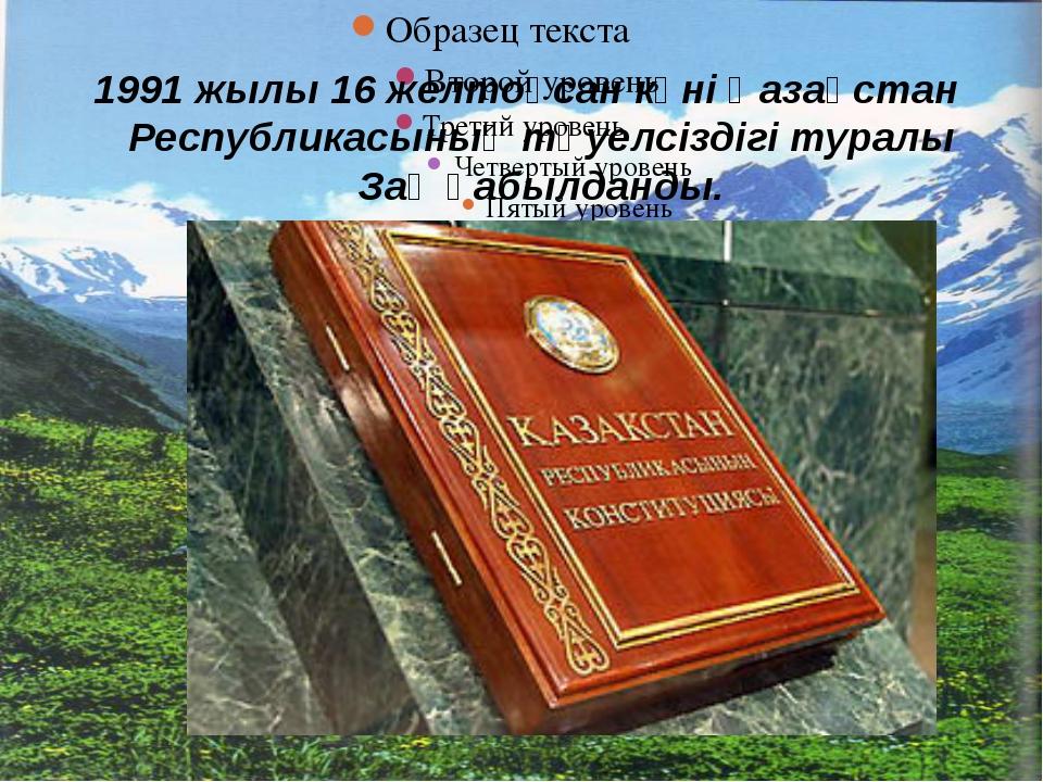 1991 жылы 16 желтоқсан күні Қазақстан Республикасының тәуелсіздігі туралы За...