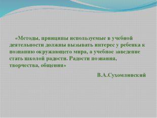 «Методы, принципы используемые в учебной деятельности должны вызывать интере