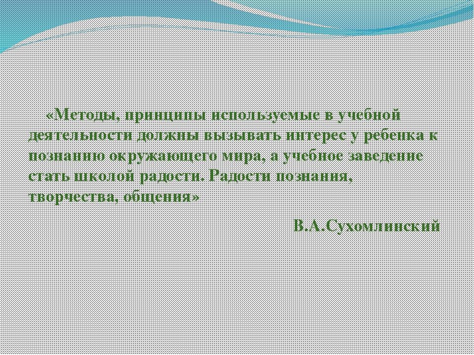 «Методы, принципы используемые в учебной деятельности должны вызывать интере...