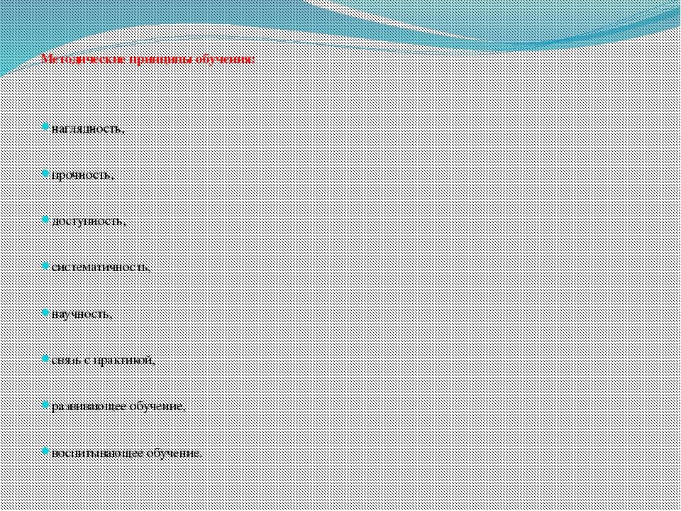 Методические принципы обучения: наглядность, прочность, доступность, система...