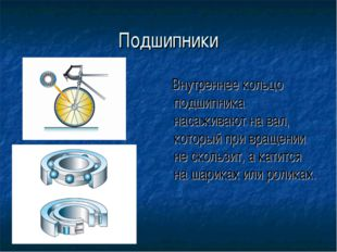 Подшипники Внутреннее кольцо подшипника насаживают на вал, который при вращен