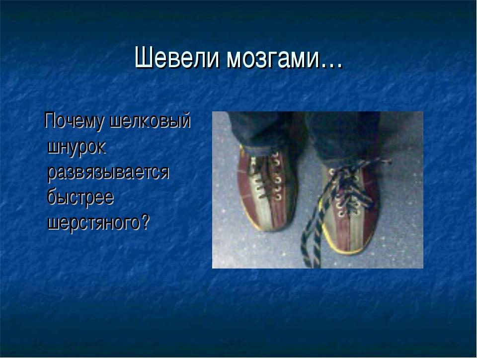 Шевели мозгами… Почему шелковый шнурок развязывается быстрее шерстяного?