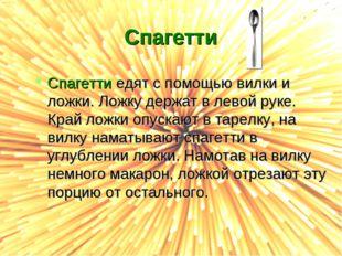 Спагетти Спагетти едят с помощью вилки и ложки. Ложку держат в левой руке. Кр