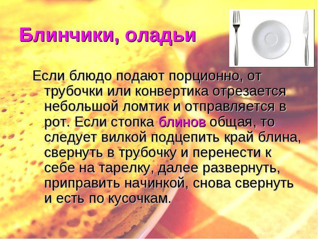 Блинчики, оладьи Если блюдо подают порционно, от трубочки или конвертика отре...