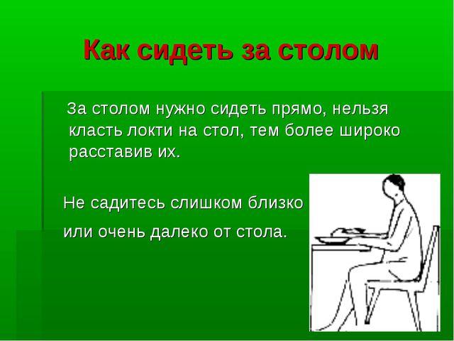 Как сидеть за столом За столом нужно сидеть прямо, нельзя класть локти на сто...
