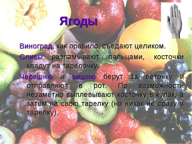 Ягоды Виноград, как правило, съедают целиком. Сливы разламывают пальцами, кос...