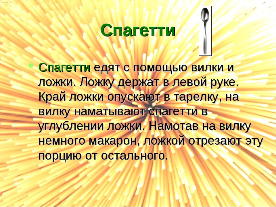 Спагетти Спагетти едят с помощью вилки и ложки. Ложку держат в левой руке. Кр...