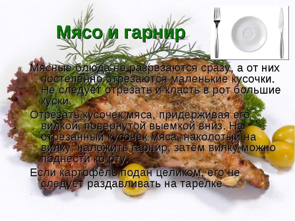 Мясо и гарнир Мясные блюда не разрезаются сразу, а от них постепенно отрезают...