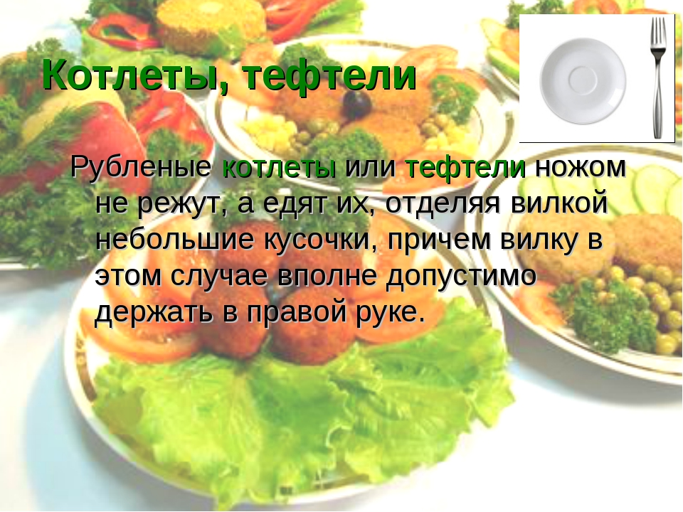 Котлеты, тефтели Рубленые котлеты или тефтели ножом не режут, а едят их, отде...