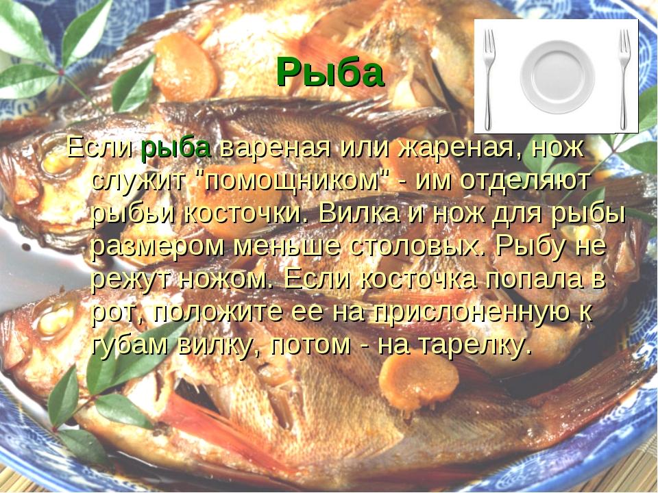 """Рыба Если рыба вареная или жареная, нож служит """"помощником"""" - им отделяют рыб..."""