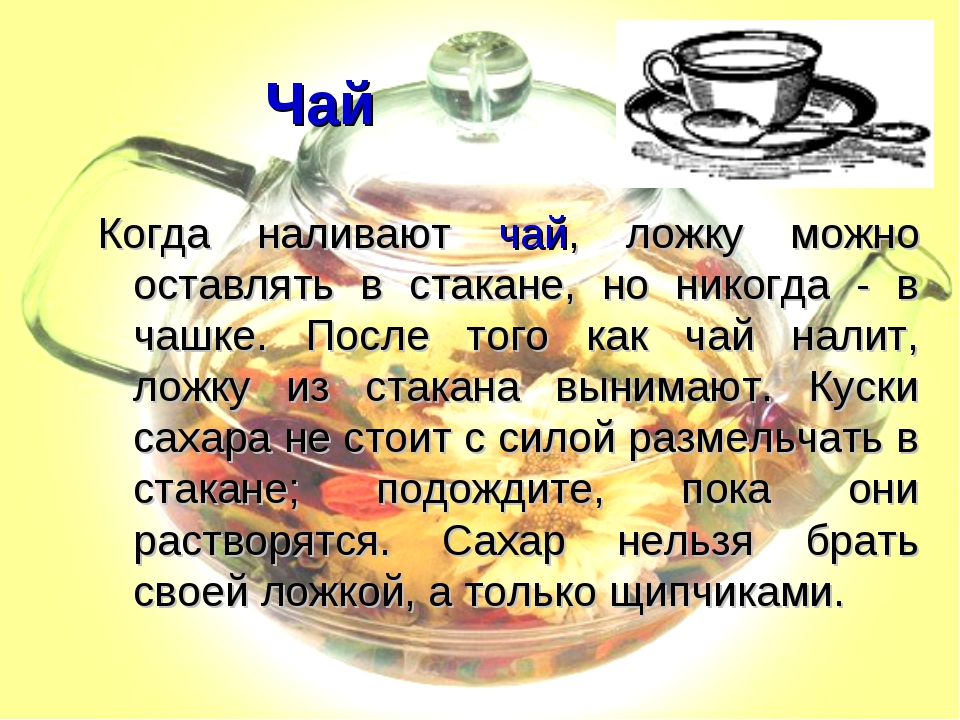 Чай Когда наливают чай, ложку можно оставлять в стакане, но никогда - в чашке...