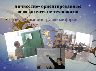 личностно- ориентированные педагогические технологии индивидуальные и группов