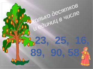 47, 23, 25, 16, 89, 90, 58 Сколько десятков и единиц в числе