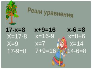 Х=17-8 Х=9 17-9=8 х=16-9 х=7 7+9=16 х=8+6 х=14 14-6=8 17-х=8 х+9=16 х-6 =8 Ре