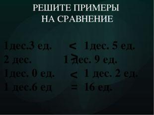 1дес.3 ед. 1дес. 5 ед. 2 дес.  1 дес. 9 ед. 1дес. 0 ед. 1 дес. 2 ед. 1 дес