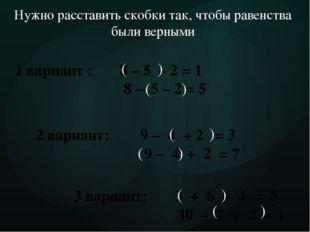 1 вариант : 8 – 5 – 2 = 1 8 – 5 – 2 = 5 2 вариант: 9 – 4 + 2 = 3 9 – 4 + 2 =