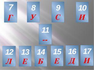 10 И 13 Е 17 И 14 Б 12 Л 16 Д 15 Е 7 Г 11 -- 8 У 9 С