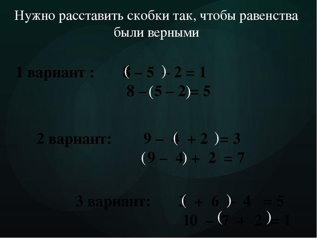 1 вариант : 8 – 5 – 2 = 1 8 – 5 – 2 = 5 2 вариант: 9 – 4 + 2 = 3 9 – 4 + 2 =...