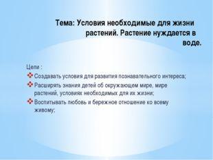Цели : Создавать условия для развития познавательного интереса; Расширять зна