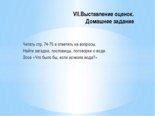 Читать стр. 74-75 и ответить на вопросы. Найти загадки, пословицы, поговорки
