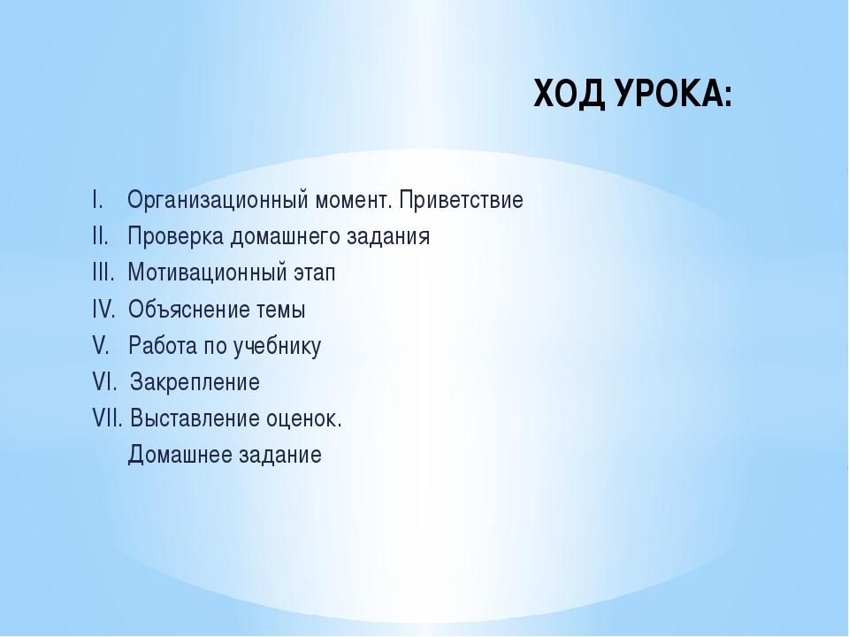 I. Организационный момент. Приветствие II. Проверка домашнего задания III. Мо...