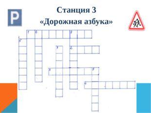 Станция 3 «Дорожная азбука»