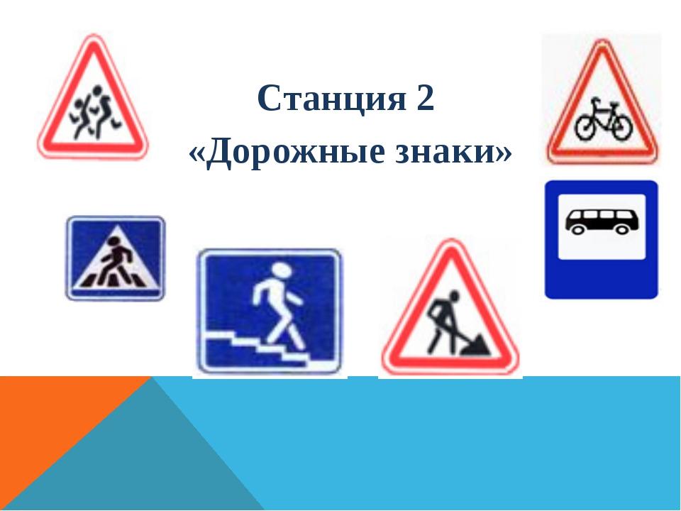 Станция 2 «Дорожные знаки»