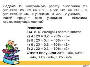 Задача 2. Контрольную работу выполнили 20 учеников. Из них на «5» – 4 ученик