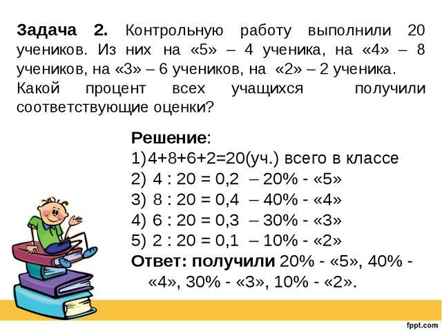 Задача 2. Контрольную работу выполнили 20 учеников. Из них на «5» – 4 ученик...