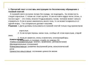 1. Прочитай текст и составь инструкцию по безопасному обращению с газовой пли