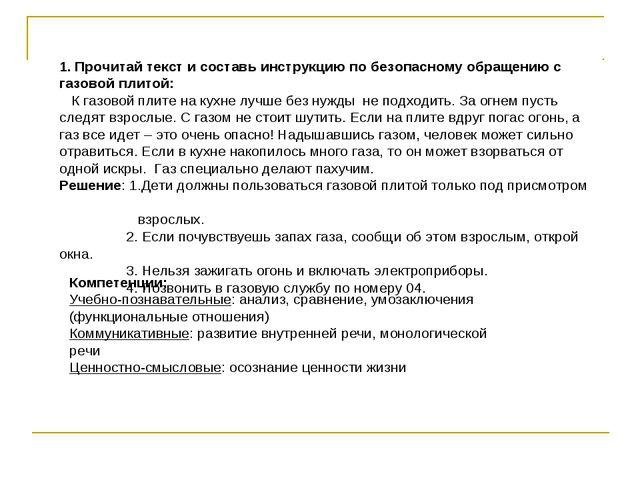 1. Прочитай текст и составь инструкцию по безопасному обращению с газовой пли...