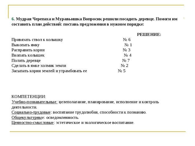 6. Мудрая Черепаха и Муравьишка Вопросик решили посадить деревце. Помоги им...