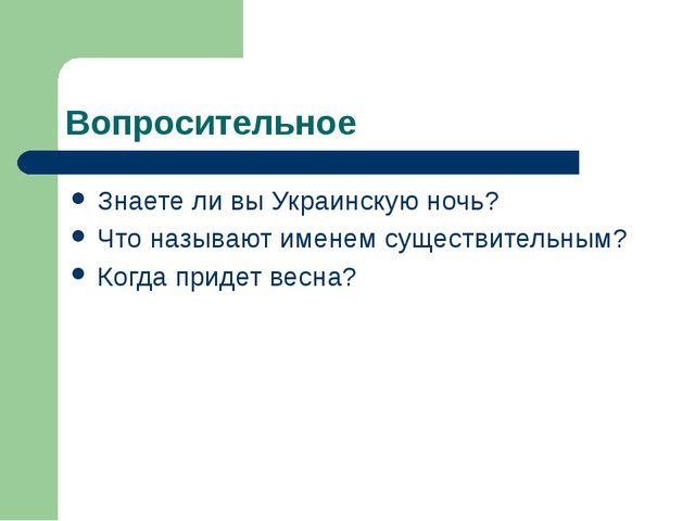 Вопросительное Знаете ли вы Украинскую ночь? Что называют именем существитель...