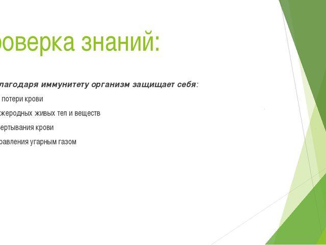 Проверка знаний: 1. Благодаря иммунитету организм защищает себя: а) от потери...