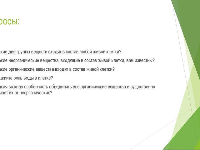 Вопросы: 1. Какие две группы веществ входят в состав любой живой клетки? 2. К...
