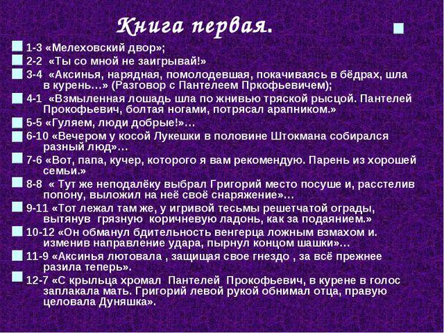 Книга первая. 1-3 «Мелеховский двор»; 2-2 «Ты со мной не заигрывай!» 3-4 «Ак...