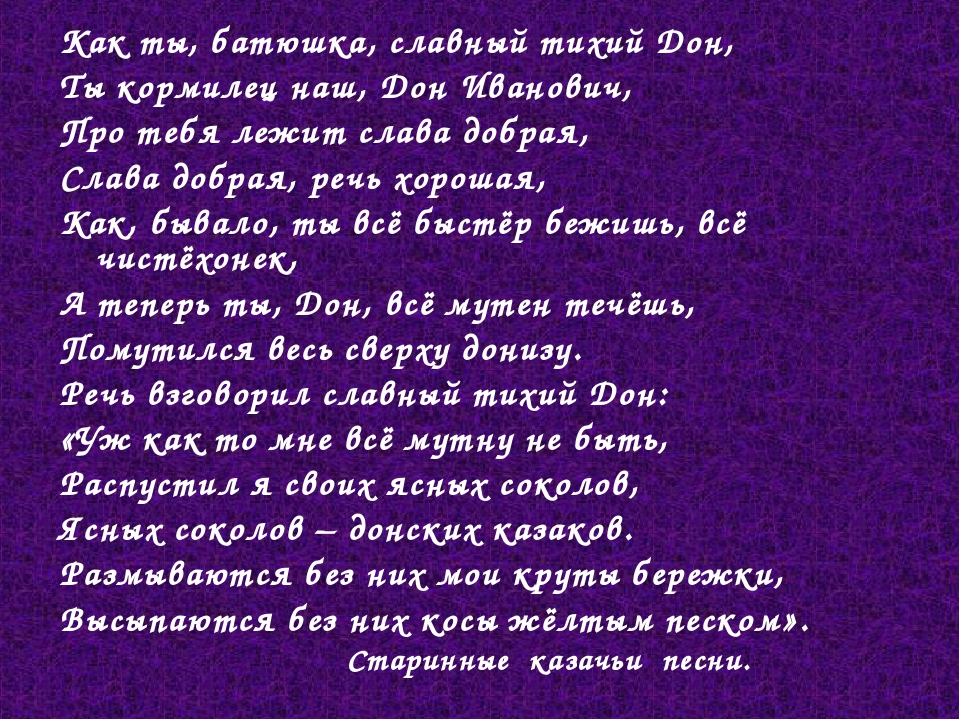 Как ты, батюшка, славный тихий Дон, Ты кормилец наш, Дон Иванович, Про тебя л...