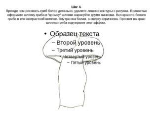 Шаг 4. Прежде чем рисовать гриб более детально, удалите лишние контуры с рису